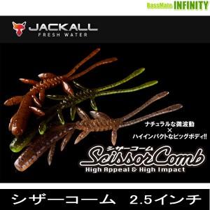 ●ジャッカル シザーコーム 2.5インチ (1) 【メール便配送可】