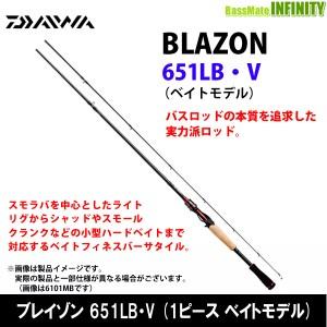 ●ダイワ ブレイゾン 651LB・V (1ピース ベイトモデル)