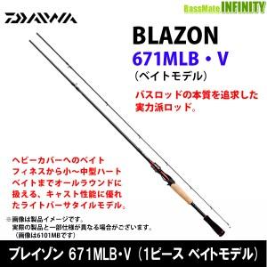 ●ダイワ ブレイゾン 671MLB・V (1ピース ベイトモデル)