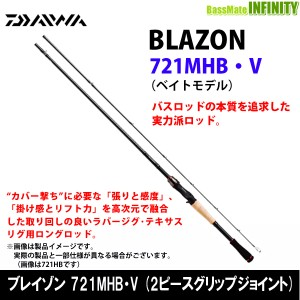 ●ダイワ ブレイゾン 721MHB・V (1ピースグリップジョイント ベイトモデル)