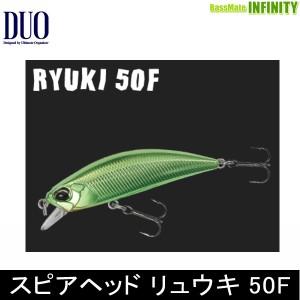 ●デュオ スピアヘッド リュウキ 50F (1) 【メール便配送可】