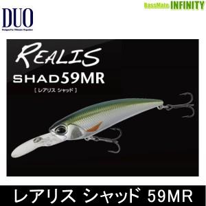 ●デュオ レアリス シャッド 59MR (1) 【メール便配送可】