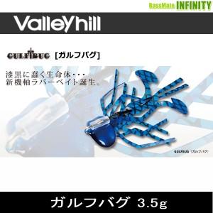 ●バレーヒル ガルフバグ 3.5g 【メール便配送可】