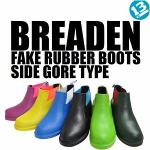 ●ブリーデン BREADEN フェイクラバーブーツ サイドゴアタイプ