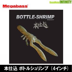 ●メガバス 本仕込 ボトルシュリンプ (4インチ) 【メール便配送可】