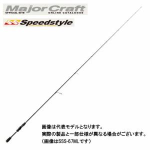 ●メジャークラフト スピードスタイル SSS-S682L/SFS 2ピース (スピニングモデル)