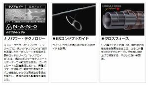●メジャークラフト N-ONE エヌワン ハードロックモデル NSL-742MH/S