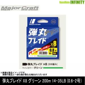 ●メジャークラフト 弾丸ブレイド X8 グリーン 200m 14-35LB (0.6-2号) 【メール便配送可】