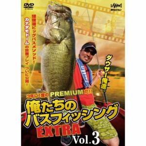 ●【DVD】ダウザー俺達。 俺たちのバスフィッシング EXTRA Vol.3 【メール便配送可】