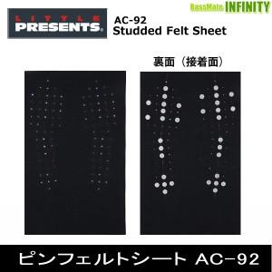 ●リトルプレゼンツ AC-92 ピンフェルトシート 【メール便配送可】