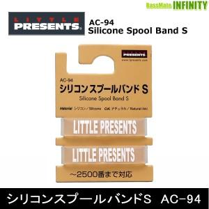 ●リトルプレゼンツ AC-94 シリコンスプールバンド S 【メール便配送可】