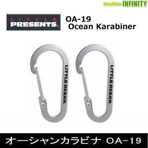 ●リトルプレゼンツ OA-19 オーシャンカラビナ 【メール便配送可】