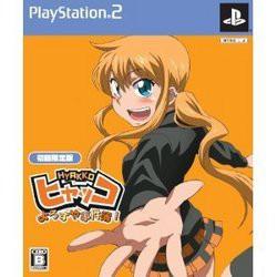【新品】【PS2】【限】ヒャッコ よろずや事件簿! 限定版[在庫品]