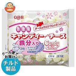 【送料無料】【2ケースセット】【チルド(冷蔵)商品】QBB 徳用キャンディーチーズ鉄分入り 130g×20袋入×(2ケース)