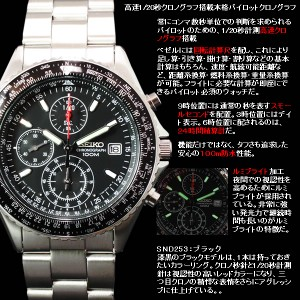 セイコー SEIKO 逆輸入 腕時計 パイロットクロノグラフ SND253 メンズ 腕時計