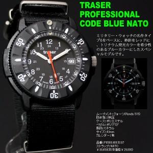2007バーゼルモデル トレーサー コードブルー P6508.400.37.01 TRASER CODE BLUE