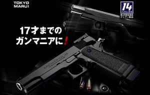 ハイキャパ 5.1R ブラックモデル 17歳以下でも購入可能な ガスブローバックガン!【東京マルイ】