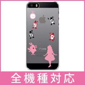 【全機種対応】アリス B/ピンク スマホケース(スマホカバー) iPhone Xperia GALAXY AQUOS PHONE ARROWS