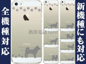 【全機種対応】いぬ柄の スマホケース(スマホカバー) iPhone Xperia GALAXY AQUOS PHONE ARROWS