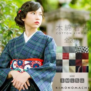 【あす着対応】 単衣の木綿着物オリジナル20柄 SサイズからLL(2L)サイズまでご用意 [送料無料]