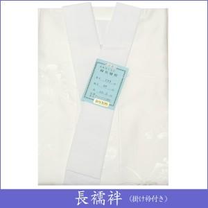 【あす着対応】 白 長襦袢「M L LLサイズをご用意洗える白い長襦袢」