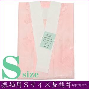 振袖用長襦袢「ピンク」Sサイズ