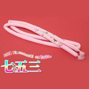 【あす着対応】 七五三用 女児用丸ぐけ紐 単品「ピンクのうさちゃん」
