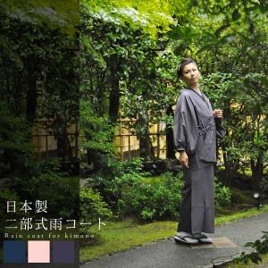 【あす着対応】 二部式 和装 雨コート M Lの2サイズ 全3色「桜色 紫苑色 紺色」(6565) 撥水加工済 ワッシャーコート [送料無料]
