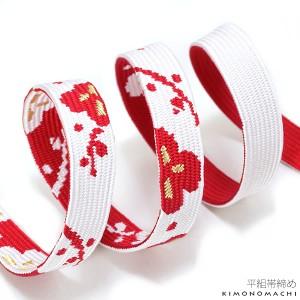 【あす着対応】 長尺 帯締め「白×赤色 梅の花」組紐 正絹帯締め 振袖帯締め 成人式小物 振袖小物 [送料無料]