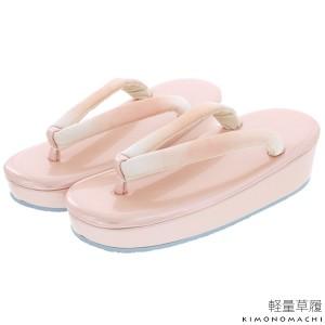 軽量 草履単品「ベビーピンク」 S、M、L、2L 日本製 洒落草履 フリーサイズ LLサイズ 色番72 [送料無料]