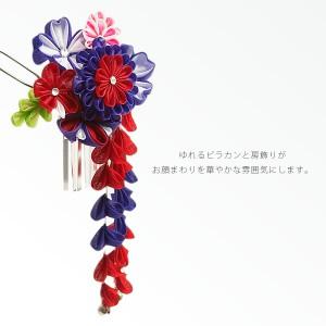 つまみ細工細工 髪飾り単品「ブルー×レッド 丸菊つまみ」簪 つまみ細工かんざし 成人式 卒業式の袴にも (TN14-2)