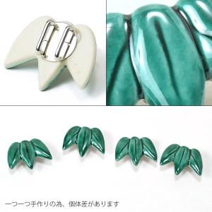 陶器 帯留め「緑色 笹」 洒落小物 和装小物 帯飾り