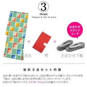 京都きもの町オリジナル 浴衣3点セット「グリーンタイル」 お仕立て上がり浴衣 女性浴衣 綿浴衣