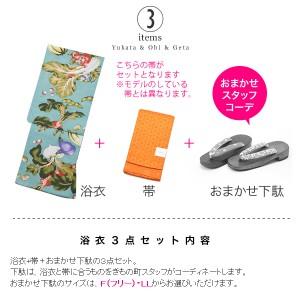 【あす着対応】 京都きもの町オリジナル 浴衣セット「青磁色野菜」女性浴衣3点セット 綿浴衣 浴衣、浴衣帯、下駄 [送料無料]