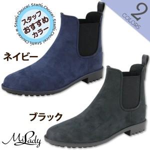 即納 あす着 送料無料 レインブーツ レディース 長靴 Milady ML922