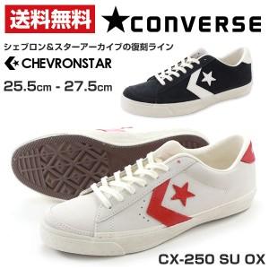 即納 あす着 送料無料 コンバース シェブロンスター スニーカー ローカット メンズ 靴 CONVERSE CHEVRON STAR CX-250 SU OX