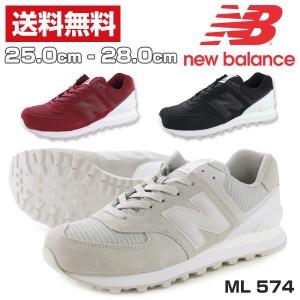 即納 あす着 送料無料 ニューバランス スニーカー ローカット メンズ 靴 New Balance ML574