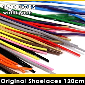 STAR SHOE LACES [008] 120cm(6〜7個穴用) 3mm幅 丸ひも ロービキ シューレース  靴紐 靴ひも 靴ヒモ スニーカー [himo]