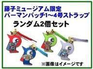 藤子 限定 パーマンバッチ1〜4号 ストラップ ランダム2個セット