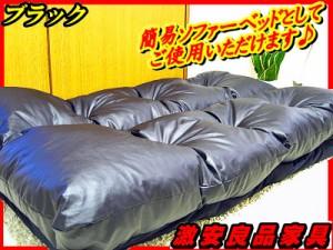 【当店だけ大量ポイント!!】  激安 送料無料【3人掛けMokoモコソファ】3p
