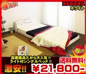 【嬉しい送料無料!】 ベッド シングル  シングルベッド マットレス マットレス付き 国産 ベッドフレーム フロアベッド 送料無料 【190S