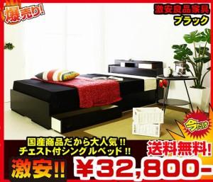 ベッド シングル  シングルベッド マットレス マットレス付き 国産 ベッドフレーム フロアベッド 送料無料 【D22S】