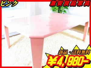 テーブル センターテーブル  折りたたみ 鏡面 【カジュアル鏡面センターテーブル90】●