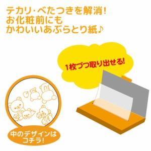 リラックマ Happy life with Rilakkumaテーマ あぶらとり紙 601-3552