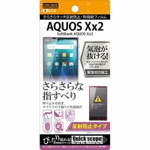☆ Softbank AQUOS Xx2 専用 さらさらタッチ反射防止 防指紋フィルム RT-AXX2F/H1[レビューを書いてメール便送料無料]