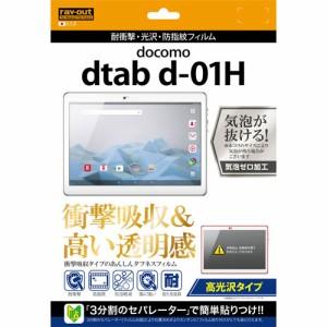 ☆ docomo dtab (d-01H) 専用 耐衝撃・光沢・防指紋フィルム (高光沢タイプ) RT-TDH1F/DA[レビューを書いてメール便送料無料]