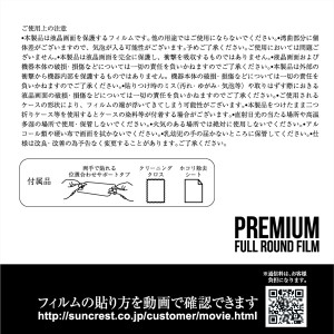 □iDress iPhone6s/6 専用 プレミアムフルラウンドフィルム さらさら防指紋 ブラック i6S-FABBK[レビューを書いてメール便送料無料]