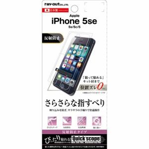 ☆ iPhone SE / 5S / 5C / 5 専用 液晶保護フィルム さらさらタッチ 指紋 反射防止RT-P11SF/H1[レビューを書いてメール便送料無料]