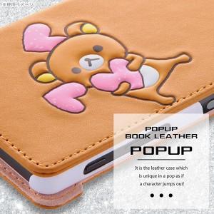 ☆ リラックマ Xperia X Performance 専用 手帳型ケース ポップアップ コリラックマ RT-RSXXPXPJ/KR