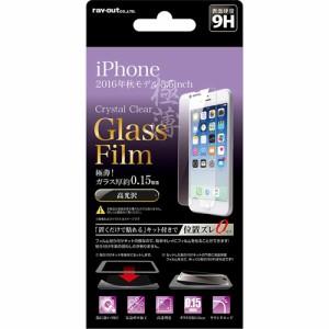 ☆iPhone7 Plus 専用 液晶保護ガラスフィルム 9H 光沢 0.15mm 貼付けキット付 RT-P13FG/CK15[レビューを書いてメール便送料無料]